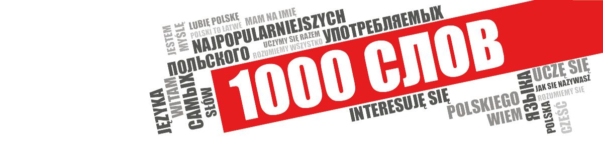 Топ-1000 слов: польский язык