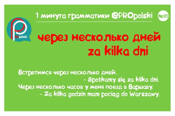 Одна минута грамматики ProPolski 10: через несколько дней
