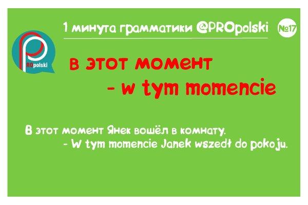 Одна минута грамматики ProPolski 17: в этом момент