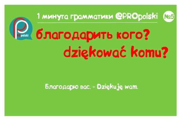 Одна минута грамматики ProPolski 5: благодарить кого