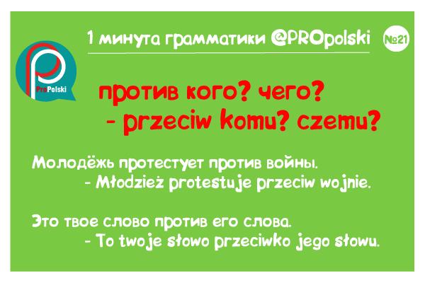 Одна минута грамматики ProPolski 21: против чего - przeciw czemu