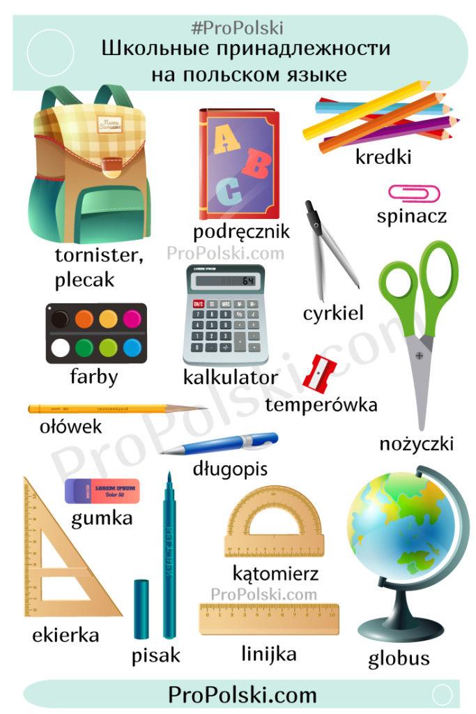 Школьные и офисные принадлежности на польском языке