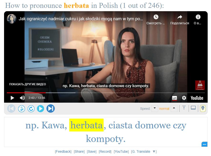 Произношение herbata на польском языке